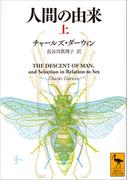 【全1-2セット】人間の由来(講談社学術文庫)