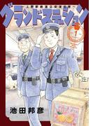 【全1-2セット】グランドステーション~上野駅鉄道公安室日常~
