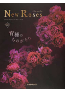 New Roses Vol.20 SPECIAL EDITION for 2017