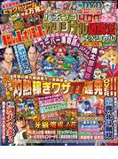 パチンコオリジナル必勝法スペシャル 2016年8月号(辰巳出版)
