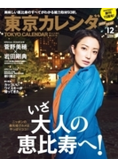東京カレンダー 2016年 12月号