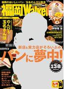 FukuokaWalker福岡ウォーカー 2016 11月号(Walker)