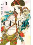 AGHARTA - アガルタ - 【完全版】 3巻(Gum comics)