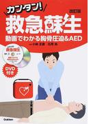 カンタン!救急蘇生 動画でわかる胸骨圧迫&AED 改訂版