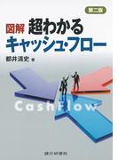 銀行研修社 図解超わかるキャッシュ・フロー 二版
