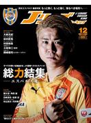 Jリーグサッカーキング2016年12月号