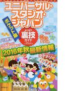 ユニバーサル・スタジオ・ジャパンよくばり裏技ガイド ポケット版 2016〜17