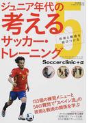 ジュニア年代の考えるサッカー・トレーニング 5 技術と戦術を結びつける