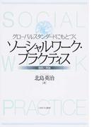 グローバルスタンダードにもとづくソーシャルワーク・プラクティス 価値と理論