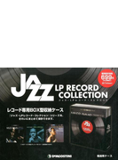 ジャズ・LP・レコードコレクションレコード専用BOX 全国版
