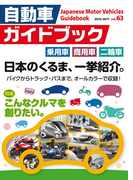 自動車ガイドブック 2016-2017 Vol.63[Full版]