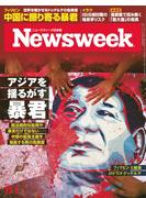 ニューズウィーク日本版 2016年 11/1号