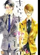 きらきら零れる(3)(drapコミックス)