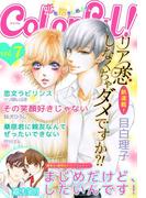 Colorful! vol.7(Colorful!)