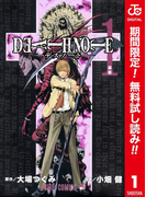 DEATH NOTE カラー版【期間限定無料】 1