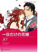 期間限定の花嫁セット(ハーレクインコミックス)