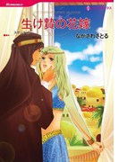 愛なき結婚セット vol.8(ハーレクインコミックス)