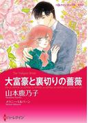 大富豪 ヒーローセット vol.12(ハーレクインコミックス)