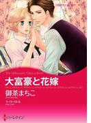 大富豪 ヒーローセット vol.10(ハーレクインコミックス)