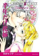 ハネムーンコレクション セット vol.1(ハーレクインコミックス)