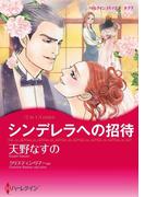 倍楽しめるWタイトルセット vol.4(ハーレクインコミックス)