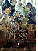 【期間限定価格】GROUNDLESS : 2 ―第三穀倉地域接収作戦―(アクションコミックス)