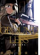 【期間限定価格】GROUNDLESS -隻眼の狙撃兵-(アクションコミックス)