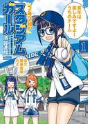 2年2組のスタジアムガール : 1(アクションコミックス)