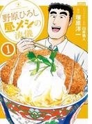 野原ひろし 昼メシの流儀 : 1(アクションコミックス)