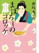 まぼろしのコロッケ~南蛮おたね夢料理(二)~