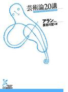 芸術論20講(光文社古典新訳文庫)