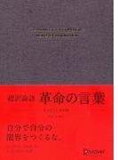 超訳論語 革命の言葉 〈エッセンシャル版〉