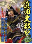 【全1-2セット】真田大戦記 四
