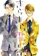 【1-5セット】きらきら零れる(drapコミックス)