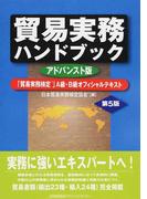 貿易実務ハンドブック 「貿易実務検定」A級・B級オフィシャルテキスト アドバンスト版 第5版
