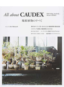 All About CAUDEX 塊根植物のすべて Odd‐looking,but lovely…We love CAUDEX!