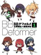 【全1-2セット】BBデフォルメ