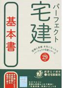 パーフェクト宅建基本書 平成29年版