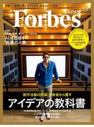 ForbesJapan 2016年12月号