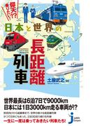 日本と世界の長距離列車(じっぴコンパクト新書)