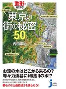 地形で解ける!東京の街の秘密50(じっぴコンパクト新書)