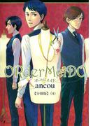 ORderMeiDO オーダーメイド【分冊版4】