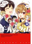 ゴールデンタイム(9)(電撃コミックス)