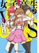 女子高生VS(2)(電撃コミックスNEXT)