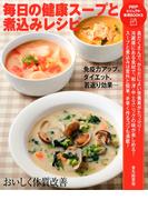 毎日の健康スープと煮込みレシピ(PHPビジュアル実用BOOKS)