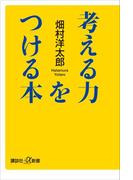 考える力をつける本(講談社+α新書)