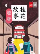 桂花故事【文春e-Books】(文春e-book)