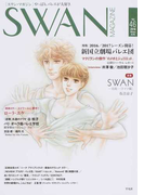 SWAN MAGAZINE Vol.46 2016年 冬号