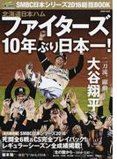 北海道日本ハムファイターズ10年ぶり日本一! SMBC日本シリーズ2016総括BOOK