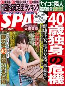 週刊SPA! 2016/11/01号